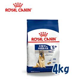 ロイヤルカナン(ROYALCANIN)ドッグフード 高齢犬・大型犬用 マキシアダルト5+ 5歳以上 4kg