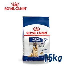 ロイヤルカナン(ROYALCANIN)ドッグフード 高齢犬・大型犬用 マキシアダルト5+ 5歳以上 15kg