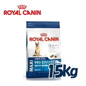 ロイヤルカナン(ROYALCANIN)ドッグフード 老齢犬・大型犬用 マキシエイジング8+ 8歳以上 15kg