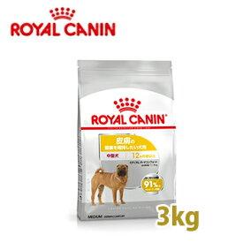 ロイヤルカナン(ROYALCANIN)ミディアム ダーマコンフォート (皮膚の健康を維持したい犬用) 生後12ヵ月齢以上 3kg