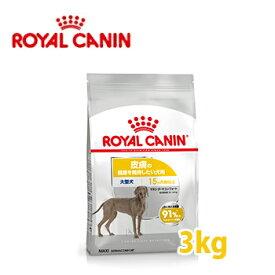 ロイヤルカナン(ROYALCANIN)マキシ ダーマコンフォート (皮膚の健康を維持したい犬用) 生後15ヵ月齢以上 3kg