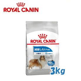 ロイヤルカナン(ROYALCANIN)マキシ ライト ウェイト ケア (減量したい犬用) 生後15ヵ月齢以上 3kg