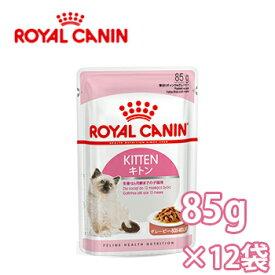 ロイヤルカナン(ROYALCANIN)キャットフード FHN-WET キトン ウェット 85g×12袋 【キャットフード/ウェットフード・パウチ/子猫用(キトン)】【猫用品・猫(ねこ・ネコ)】