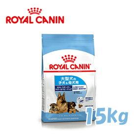 ロイヤルカナン(ROYALCANIN)ドッグフード マキシスターター マザー&ベビードッグ 大型犬専用フード 離乳〜生後2カ月齢の子犬用 15kg