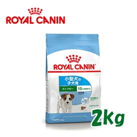 ロイヤルカナン(ROYALCANIN)ドッグフード 小型犬の子犬用 ミニパピー(10kgまでの小型犬)生後10ヶ月齢まで 2kg