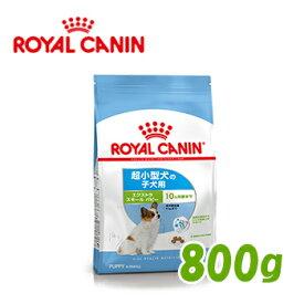 ロイヤルカナン(ROYALCANIN)ドッグフード 超小型犬の子犬用 エクストラスモール パピー(4kgまでの超小型犬)生後10ヶ月齢まで 800g