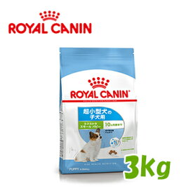 ロイヤルカナン(ROYALCANIN)ドッグフード 超小型犬の子犬用 エクストラスモール パピー(4kgまでの超小型犬)生後10ヶ月齢まで 3kg