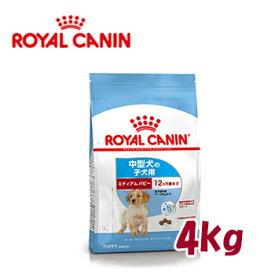 ロイヤルカナン(ROYALCANIN)ドッグフード 中型犬の子犬用 ミディアムパピー 生後12ヶ月齢まで 4kg