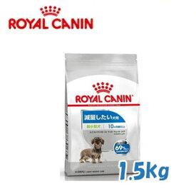 ロイヤルカナン(ROYALCANIN)エクストラスモール ライト ウェイト ケア (減量したい犬用)1.5kg