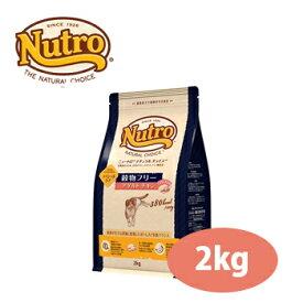 ナチュラルチョイス キャット 穀物フリー アダルトチキン 2kg【キャットフード/ドライフード/成猫用(アダルト)/Nutro/ペットフード】【猫用品・猫(ねこ・ネコ)/ペット用品・ペットグッズ】