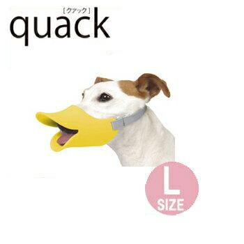 【ポイント10倍】OPPO quack クァック サイズ:L【しつけ/口輪/無駄ぼえ防止/拾い食い防止/犬用品/犬/ペット用品/ペットグッズ/しつけグッズ】【10P03Dec16】【お得なクーポン】
