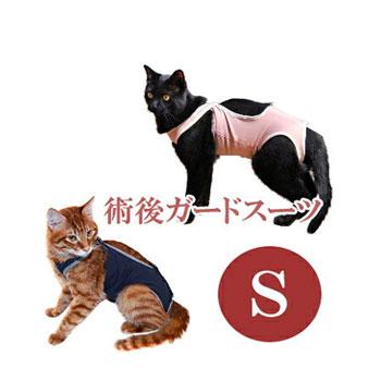 【ポイントUP】【ネコポス可】猫の暮らし 術後ガードスーツ S【ペット用品/猫用品/ねこ/ネコ/介護用品/傷なめ防止/手術後/避妊去勢/サポートグッズ】 【RCP】【お得なクーポン】【お買い物マラソン最大P43倍!】