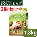 【あす楽】【送料無料】SOLVIDA ソルビダ ドッグフード 室内飼育肥満犬用(インドアライト) 1.8kg×2個セット 【ソ…