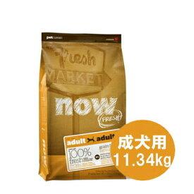 【あす楽】【おまけ対象商品】NOWFRESH(ナウフレッシュ) GrainFree アダルト 11.34kg【ドッグフード/ドライフード/成犬用/アダルト/穀物不使用/グレインフリー/ペットフード/DOG FOOD】【ペットウィル】【39ショップ】
