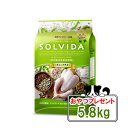 【おまけ対象商品】【サンプル付】【送料無料】SOLVIDA ソルビダ グレインフリー チキン 室内飼育体重管理用 5.8kg【オーガニック…