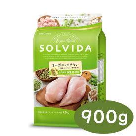 SOLVIDA ソルビダ グレインフリー チキン 室内飼育体重管理用 900g【オーガニック/ドライフード肥満犬用・ライト/ペットフード/ドッグフード/正規品】