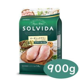 SOLVIDA ソルビダ グレインフリー チキン 室内飼育成犬用 900g【オーガニック/グレインフリー/ドライフード/成犬用・アダルト/ペットフード/ドッグフード/正規品】
