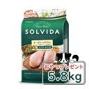 【おまけ対象商品】【サンプル付】SOLVIDA ソルビダ グレインフリー チキン 室内飼育成犬用 5.8kg【オーガニック/グレインフリー/ドライフード/成犬用・アダルト/ドッグフード/正規品】