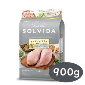 SOLVIDA ソルビダ グレインフリー チキン 室内飼育7歳以上用 900g【ソルビダ(SOLVIDA) オーガニック/グレインフリー/ドライフード/高齢犬用・シニア/ペットフード/ドッグフード/正規品】