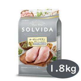 SOLVIDA ソルビダ グレインフリー チキン 室内飼育7歳以上用 1.8kg【オーガニック/グレインフリー/ドライフード/高齢犬用・シニア/ペットフード/ドッグフード/正規品】