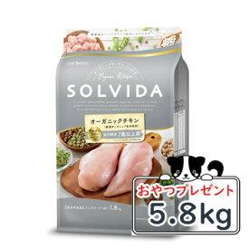 【おまけ対象商品】【サンプル付】SOLVIDA ソルビダ グレインフリー チキン 室内飼育7歳以上用 5.8kg【シニア/ オーガニック/グレインフリー/ドライフード/高齢犬用・シニア/ドッグフード/正規品】