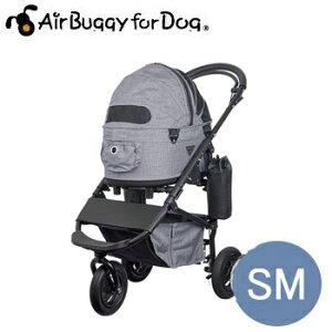 AirBuggyforDog(エアーバギー) Special Edition ブレーキモデル アースグレー DOME2 SMセット【キャリーバッグ/キャリーカート/ペットバギー/ペットカート】【ペットウィル】