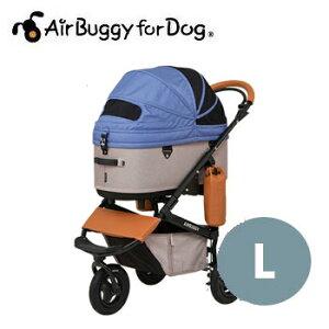 AirBuggyforDog(エアーバギー) DOME3 フレームセット ラージ ナイルブルー【キャリーバッグ/キャリーカート/ペットバギー/ペットカート】【犬用品・犬/ペット用品・ペットグッズ・多頭飼