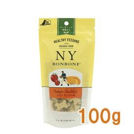 ニューヨークボンボーン(NY BON BONE) トマトチェダー 100g【ドッグフード・犬用おやつ・犬のおやつ・犬のオヤツ・いぬのおやつ】