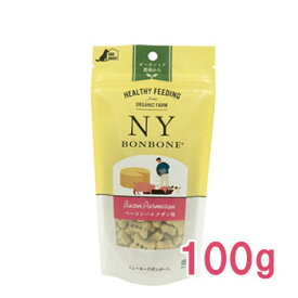 ニューヨークボンボーン(NY BON BONE) ベーコンパルメザン 100g【ドッグフード・犬用おやつ・犬のおやつ・犬のオヤツ・いぬのおやつ】