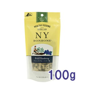 ニューヨークボンボーン(NY BON BONE) ワイルドブルーベリー 100g