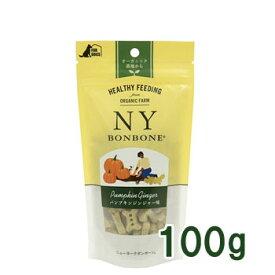 ニューヨークボンボーン(NY BON BONE) パンプキンジンジャー 100g【ドッグフード・犬用おやつ・犬のおやつ・犬のオヤツ・いぬのおやつ】