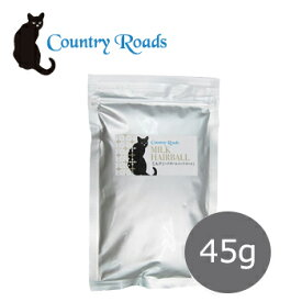 【ネコポス可】カントリーロード ミルク ヘアボールコントロール 45g【キャットフード/ミルク/粉ミルク/猫用ミルク】【成猫/高齢猫/アダルト/シニア】【39ショップ】