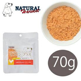【ネコポス可】ナチュラルハーベスト リコピンプラスチキン 1袋(70g)【ドッグフード/ウェットフード・レトルト・ペースト・ペットフード】【成犬・シニア犬】【39ショップ】
