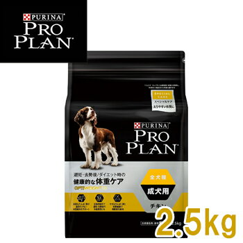 プロプラン(PROPLAN) ドッグ 全犬種 成犬用 太りやすい体質に チキン 2.5kg【OPTIWEIGHT】【オプティウェイト】【ドッグフード/ドライフード/成犬/アダルト/全犬種/体重管理/ダイエット/ペットフード】【10P03Dec16】【お得なクーポン】