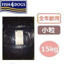 【送料無料】【ポイント20倍】フィッシュ4ドッグ Fish 4 dogs コンプリートフード サーモン 小粒 15kg【魚/ドライ…