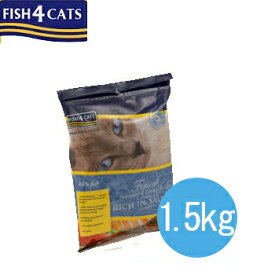 フィッシュ4キャット Fish 4 Cats サーモン 1.5kg【魚/ドライフード/オールステージ/猫のご飯/ネコ/穀物不使用(グレインフリー)/ペットフード/キャットフード】【ペットウィル】【ラッキーシール対応】【最大300円OFFクーポン♪】