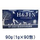 【ポイント10倍】Premium 乳酸菌 H&J・I・N 90g(1g×90包)【JIN・ジン】【乳酸菌/動物用健康補助食品】【ペットウ…
