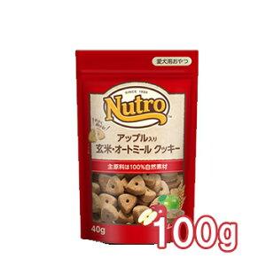 ニュートロ アップル入り 玄米・オートミールクッキー 100g【犬用おやつ・犬のおやつ・犬のオヤツ・いぬのおやつ・クッキー】