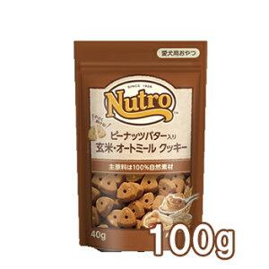ニュートロ ピーナッツバター入り 玄米・オートミールクッキー 100g【犬用おやつ・犬のおやつ・犬のオヤツ・いぬのおやつ・クッキー】
