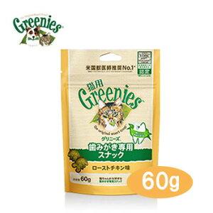 【3個までネコポス可】猫用グリニーズ ローストチキン味 60g【猫用/おやつ/歯磨き/ビスケット/デンタルケア】