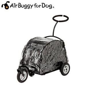AirBuggyforDog(エアーバギー) TWINKLE専用レインカバー【キャリーバッグ/キャリーカート/ペットバギー/ペットカート】【犬用品・犬/ペット用品・ペットグッズ/レインカバー/梅雨/雨】【39ショ