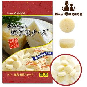 【ネコポス可】ドクターズチョイス おいしい納豆菌チーズ(丸型)【犬用おやつ・納豆・チーズ・ペット用品・ペットグッズ・おやつ・フン・尿臭カット】【39ショップ】