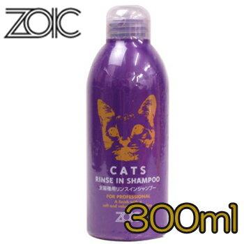 【ZOIC】ゾイック キャッツ シャンプー 300ml【猫用シャンプー/猫のシャンプー/ねこのシャンプー】【猫用品・猫(ねこ・ネコ)/ペット用品・ペットグッズ】【RCP】【10P03Dec16】【お得なクーポン】