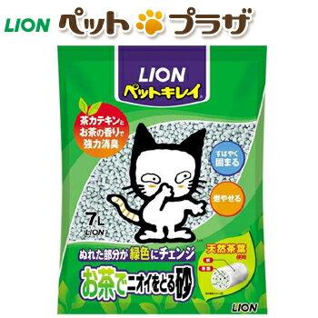 ライオン ペットキレイ お茶でニオイをとる砂 7L【猫砂/ねこ砂/ネコ砂】【猫の砂/猫のトイレ】【猫用品・猫(ねこ・ネコ)/ペット用品・ペットグッズ】