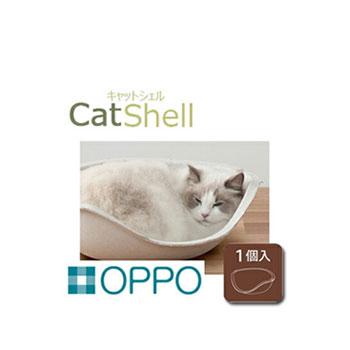 OPPO CatShell キャットシェル 1個 【キャットハウス/ベッド/猫用ハウス/ ドーム型】【オッポ/パルプ製】【猫用品・猫(ねこ・ネコ)/ペット・ペットグッズ・ペット用品】