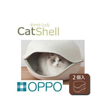 OPPO CatShell キャットシェル 2個セット 【キャットハウス/ベッド/猫用ハウス/ ドーム型】【オッポ/パルプ製】【猫用品・猫(ねこ・ネコ)/ペット・ペットグッズ・ペット用品】