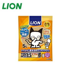 ライオン ペットキレイ ニオイをとるおから砂5L【猫砂/ねこ砂/ネコ砂】【猫の砂/猫のトイレ】【猫用品・猫(ねこ・ネコ)/ペット用品・ペットグッズ】【39ショップ】