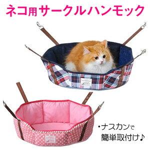 キャット ファンモック ラウンド デニムチェック/ボンビアルコン 猫 ベッド ハンモック サークル ケージ