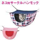キャット ファンモック スクエア デニムチェック/ボンビアルコン 猫 ベッド ハンモック サークル ケージ
