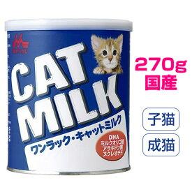 【max500円クーポン マラソン】 ワンラック キャットミルク 270g 4978007001800 猫 子猫 成猫 ミルク 粉末 粉ミルク キャットフード 国産